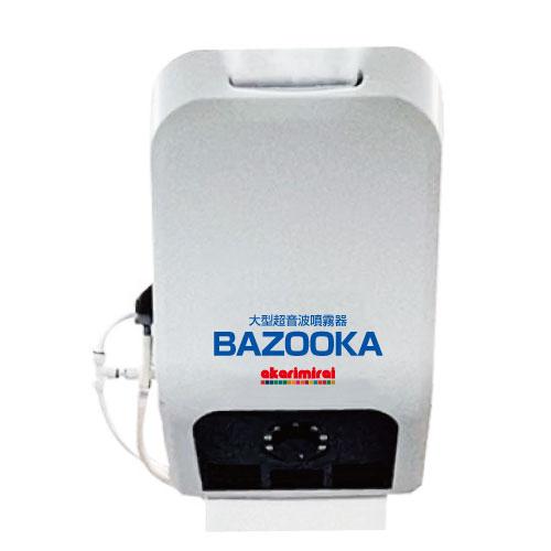 業務用大型超音波噴霧器BAZOOKA