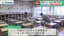 保護者による校内の消毒作業がスタート